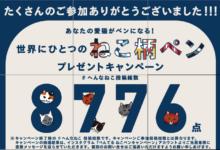 instagramキャンペーン終了〜