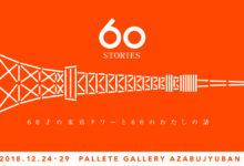 60stories